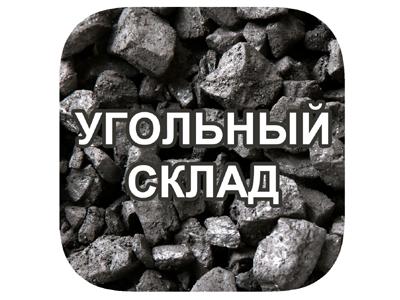 Уголь - Украина